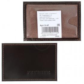 Обложка пропуск/карточка/проездной Premier-V-41 натуральная кожа коричн.темный гладкий   (88)