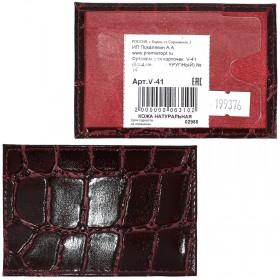 Обложка пропуск/карточка/проездной Premier-V-41 натуральная кожа бордо крокодил крупный   (14)